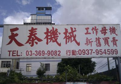 T&T-Trade used machine tools-used CNC machine tools Taiwan